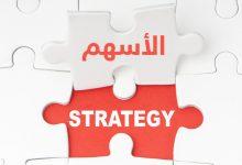 Photo of إستراتيجيات الإستثمار في الأسهم